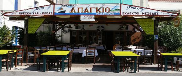 Apagio Taverna